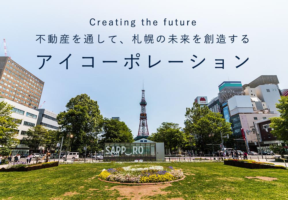 不動産を通して札幌の未来を創造する アイコーポレーション